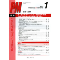 PROGRESS IN MEDICINE 基礎・治療 Vol.33No.1(2013-1)