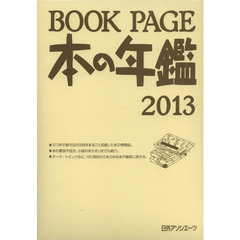 BOOK PAGE 本の年鑑 2013 2巻セット