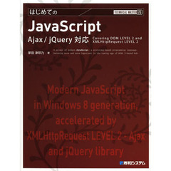はじめてのJavaScript Covering DOM LEVEL 2 and XMLHttpRequest LEVEL 2