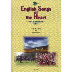 English Songs of the Heart―心に残る英語の歌