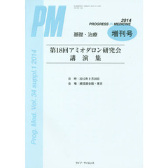 PROGRESS IN MEDICINE 基礎・治療 Vol.34suppl.1(2014)