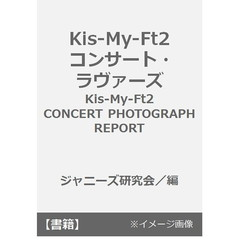 Kis‐My‐Ft2コンサート・ラヴァーズ Kis‐My‐Ft2 CONCERT PHOTOGRAPH REPORT