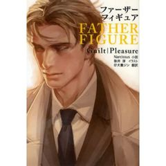 FATHER FIGURE(書き下ろし小冊子特典付き)