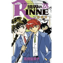 境界のRINNE Circle Of Reincarnation 28