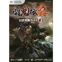 討鬼伝2公式攻略ガイド PlayStation4版 PlayStation3版 PlayStation Vita版 上