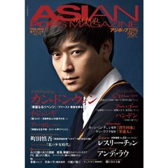 ASIAN POPS MAGAZINE 124号