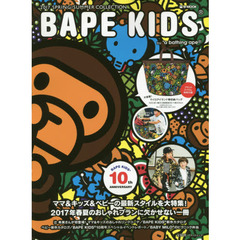 BAPE KIDS(R) by *a bathing apeR 2017 SPRING/SUMMER COLLECTION (e-MOOK 宝島社ブランドムック)
