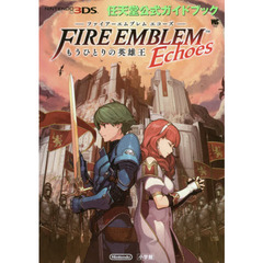 FIRE EMBLEM Echoesもうひとりの英雄王