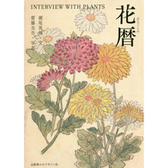 花暦 INTERVIEW WITH PLANTS