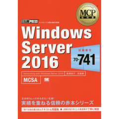 Windows Server 2016 試験番号:70-741