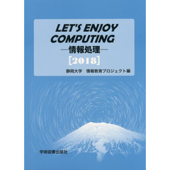 LET'S ENJOY COMPUTING 情報処理 2018