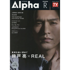TV GUIDE Alpha EPISODE R(2018 DEC.)