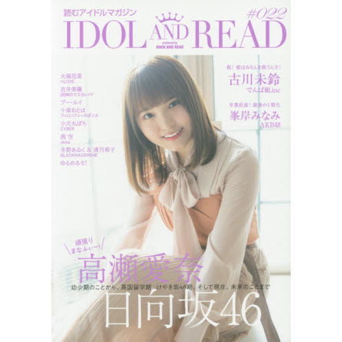IDOL AND READ 022
