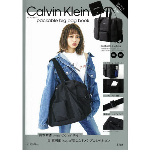 Calvin Klein packable big bag book 画像