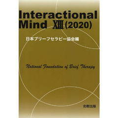 Interactional Mind 13(2020)
