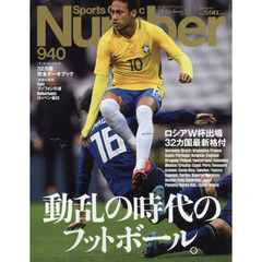 SportsGraphic Number 2017年12月7日号