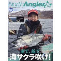 North Angler's 2021年5月号