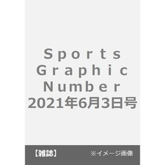 SportsGraphic Number 2021年6月3日号