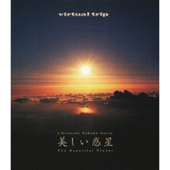 virtual trip 美しい惑星 The Beautiful Planet(Blu-ray Disc)