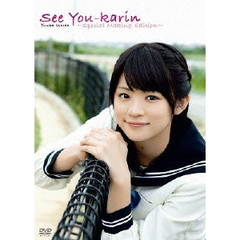 前田憂佳/See You-karin ~Special Making Edition~(DVD)