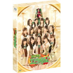 SKE48 エビカルチョ! Blu-ray BOX<B2サイズ商品告知ポスター特典付き>(Blu-ray Disc)