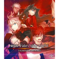 劇場版 Fate / stay night - UNLIMITED BLADE WORKS(Blu-ray Disc)