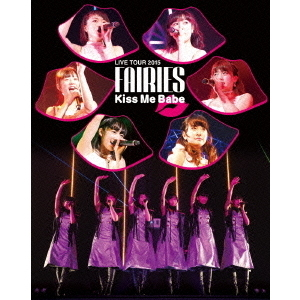 フェアリーズ/フェアリーズ LIVE TOUR 2015 -Kiss Me Babe-(Blu-ray Disc)