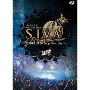 Royz/47都道府県 ONEMAN TOUR FINAL 「S.I.V.A」 ~2016.08.20 Zepp Diver City~(DVD)
