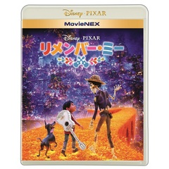 リメンバー・ミー MovieNEX(Blu-ray Disc)