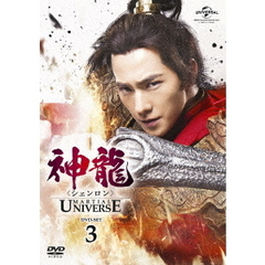 神龍<シェンロン> -Martial Universe- DVD-SET 3(DVD)