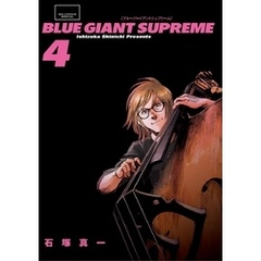 BLUE GIANT SUPREME(4)