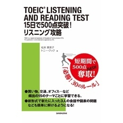 TOEIC(R)LISTENING AND READING TEST 15日で500点突破!リスニング攻略