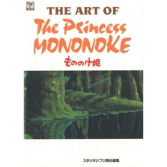 THE ART OF The Princess MONONOKE もののけ姫