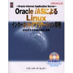 Oracle iASによるLinuxインターネット・アプリケーション開発 Oracle Internet Application Server