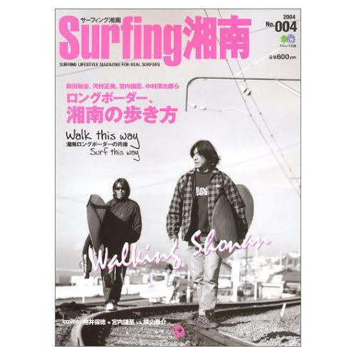 サーフィング湘南 Surfing lifestyle magazine for real surfers No.004(2004)