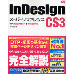 InDesign CS3スーパーリファレンス for Macintosh & Windows