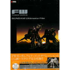 FW GUNDAM Ultimate File