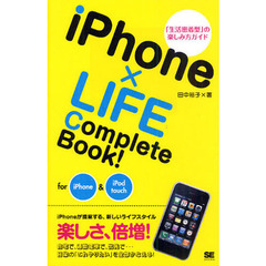 iPhone×LIFE Complete Book! for iPhone&iPod touch