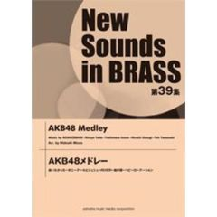 New Sounds in BRASS 第39集 AKB48メドレー