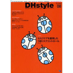 DHstyle 第5巻第8号(2011-8)