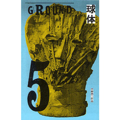 球体 volume5(2012) GROUND