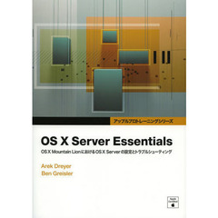 OS 10 Server Essentials OS 10 Mountain LionにおけるOS 10 Serverの設定とサポート