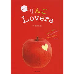 we'reりんごLovers