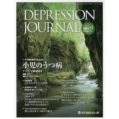 DEPRESSION JOURNAL 学術雑誌 Vol.2No.1(2014.4)