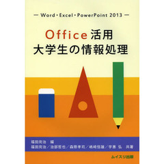Office活用大学生の情報処理 Word・Excel・PowerPoint 2013