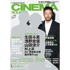 CINEMA SQUARE vol.79