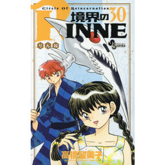 境界のRINNE Circle Of Reincarnation 30