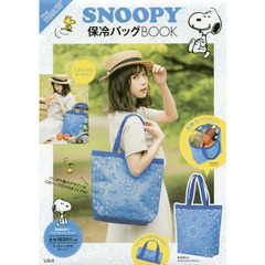 SNOOPY 保冷バッグBOOK