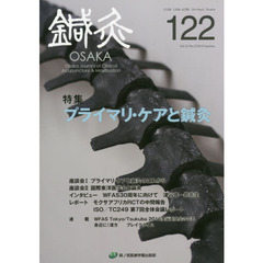 鍼灸OSAKA Vol.32No.2(2016.Summer)