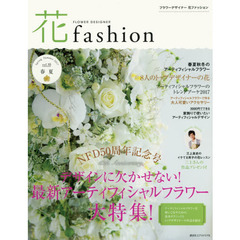 FLOWER DESIGNER 花fashion vol.10(2017Spring Summer)